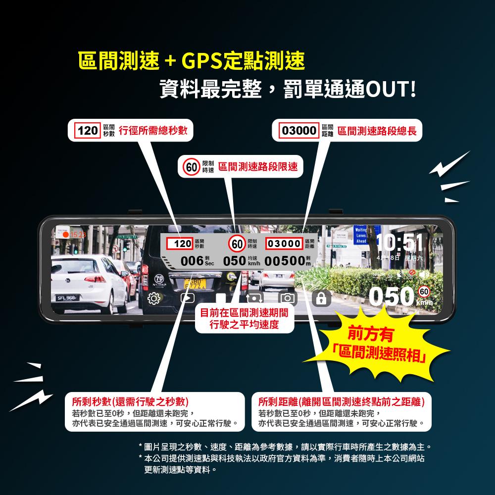快譯通 abee R116 全屏觸控電子雙錄 後視鏡 行車記錄器