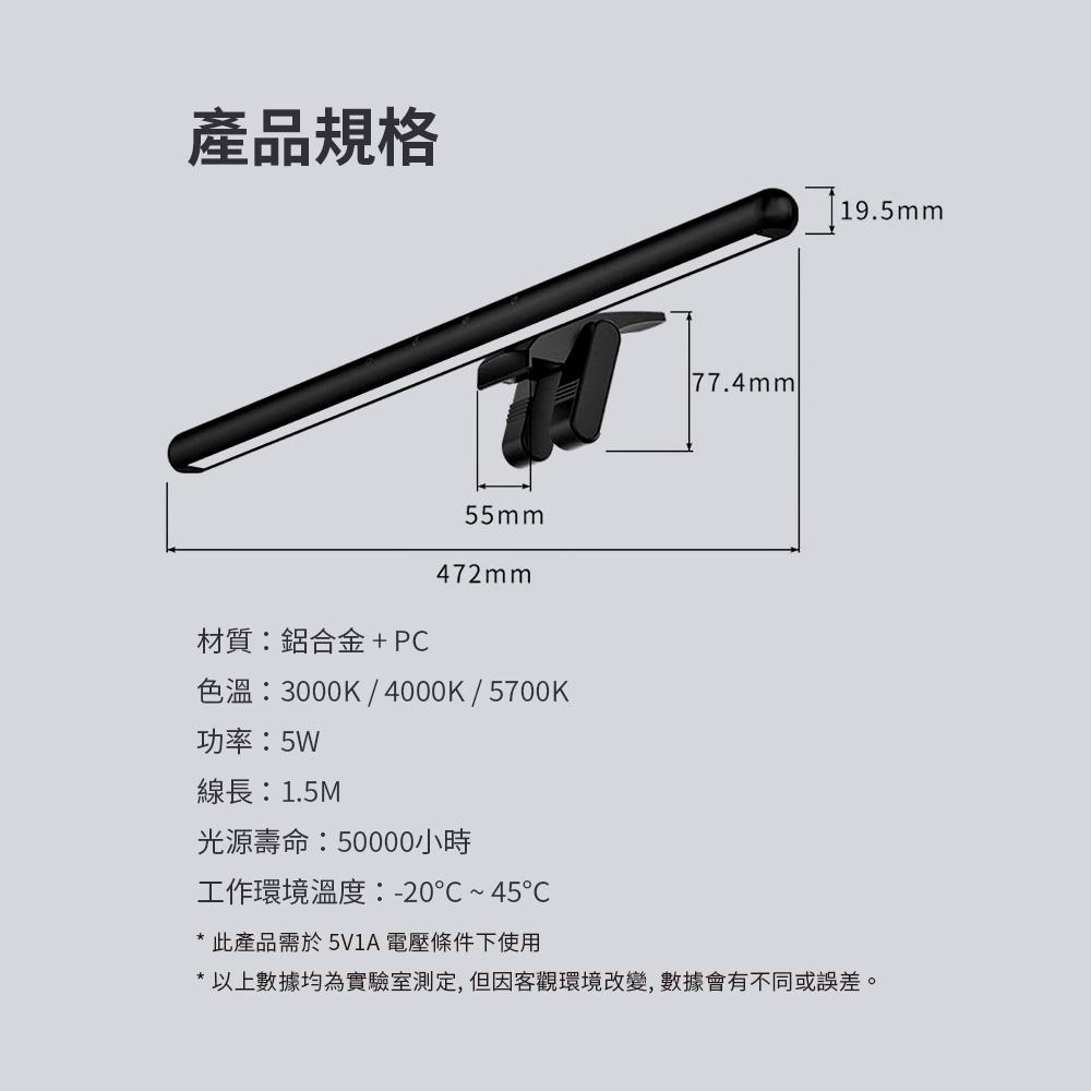快譯通 abee SL06 智能LED護眼螢幕掛燈