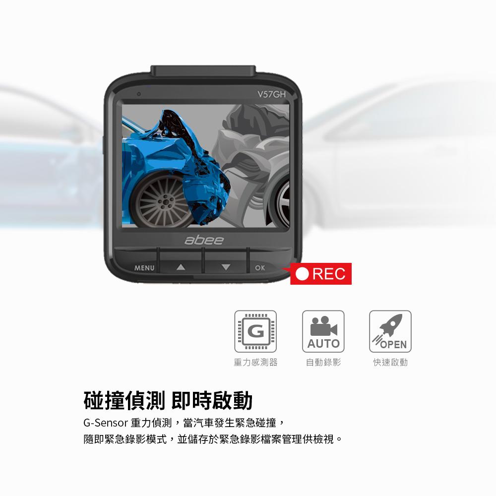 快譯通 abee V57GH + H200 SONY STARVIS GPS行車記錄器