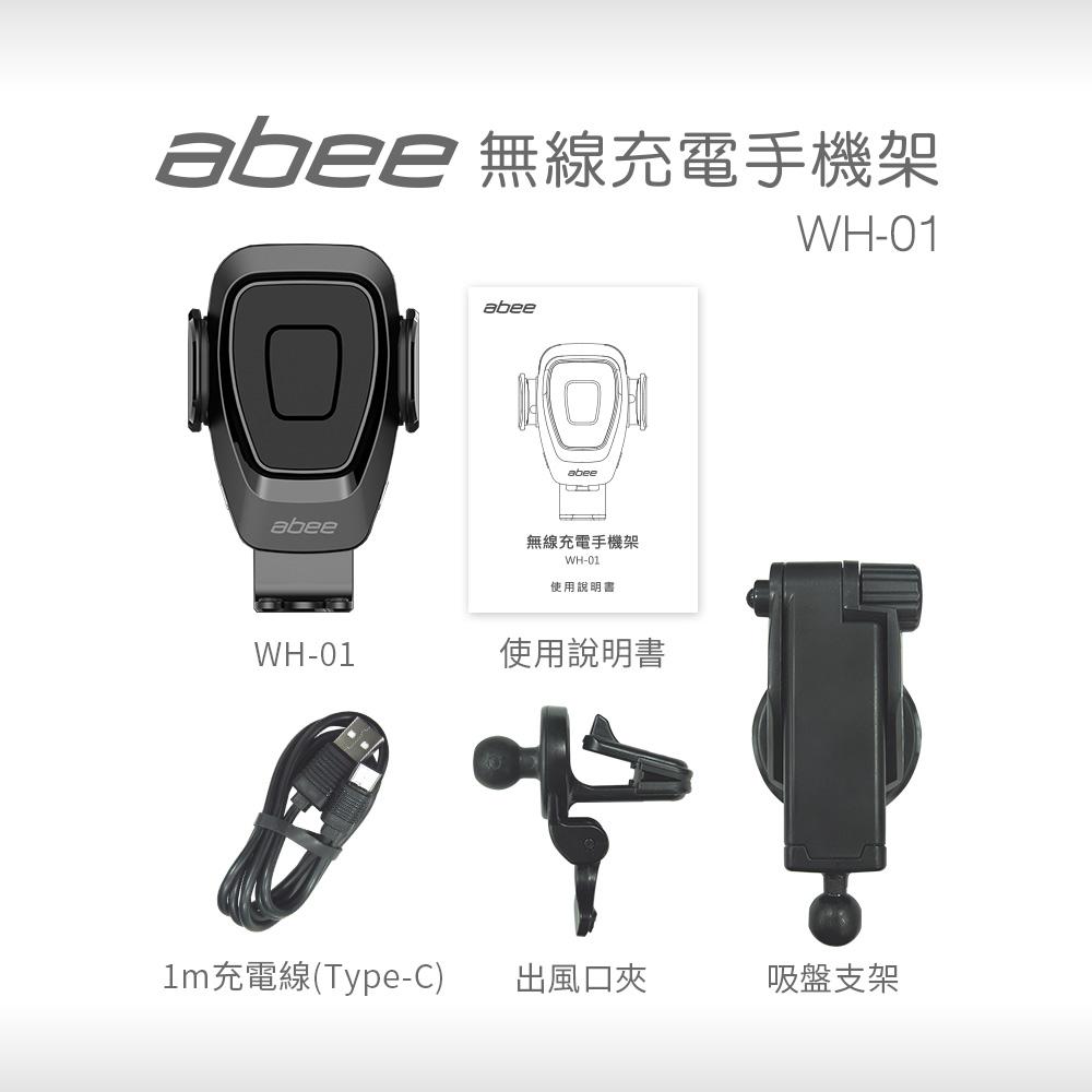 快譯通 abee WH-01 無線充電手機架