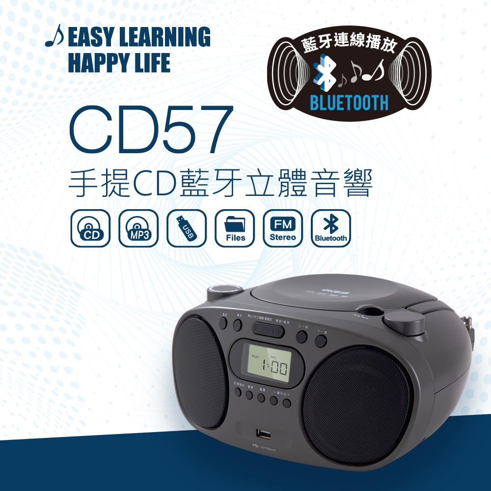 快譯通 CD57 手提CD藍牙立體音響